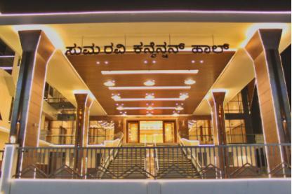 SUMA RAVI Convention Hall